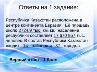 Ответы на 4 задание: 1 группа: 203,125 млрд. тонн 2 группа: 107,06 трлн м³. 3