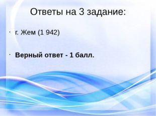 Ответы на 6 задание: 1) В городе Байконур расположен космодром «Байконур», по