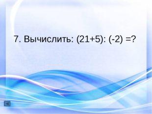 Выставите баллы: Критерии: 3 балла – 9-13 правильных точек 2 балла - 7-8 прав