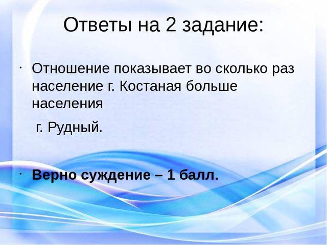 Ответы на 5 задание: Наибольшая протяженность с севера на юг - _15,5__ см, __...