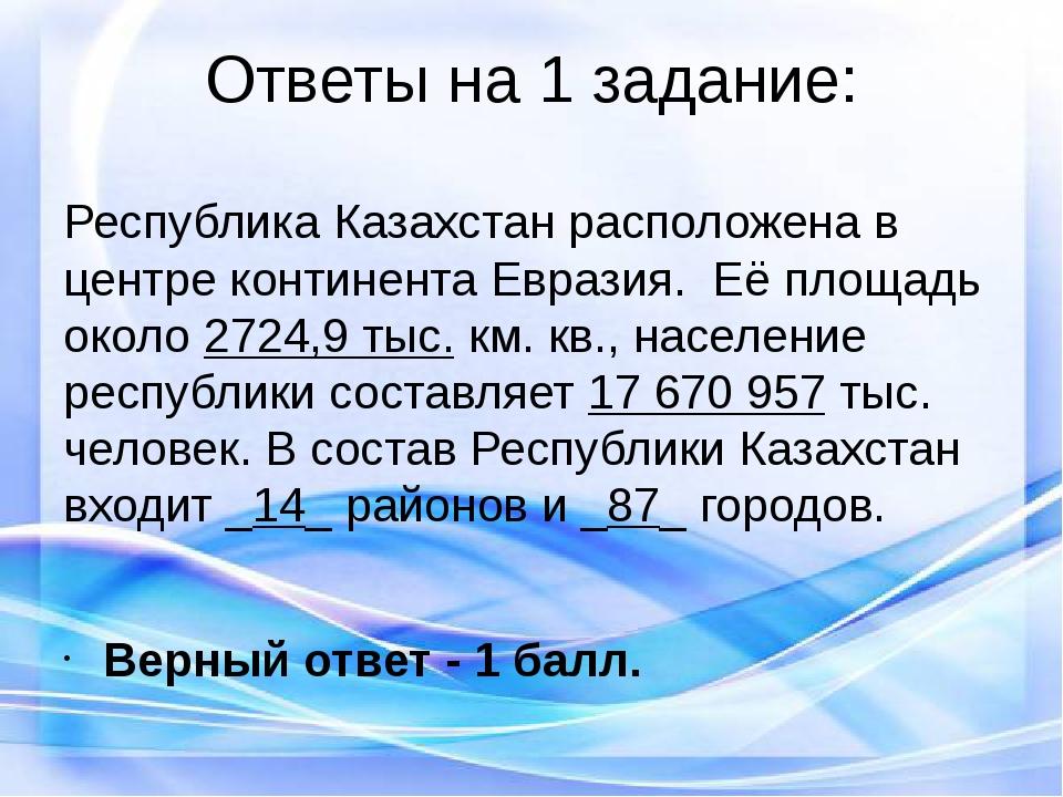 Ответы на 4 задание: 1 группа: 203,125 млрд. тонн 2 группа: 107,06 трлн м³. 3...