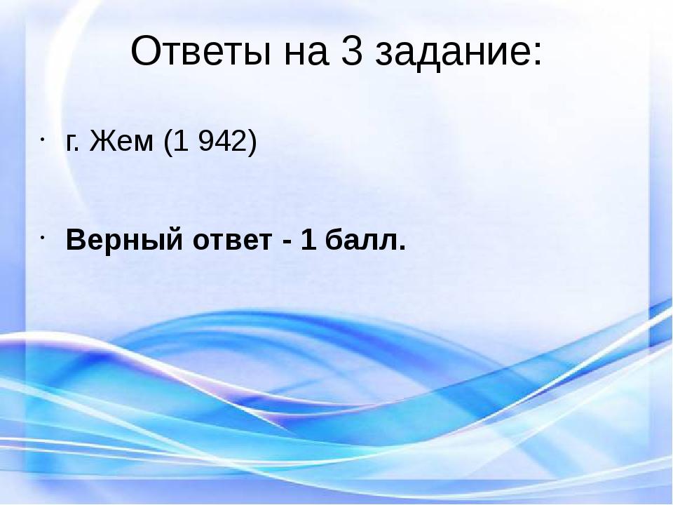 Ответы на 6 задание: 1) В городе Байконур расположен космодром «Байконур», по...