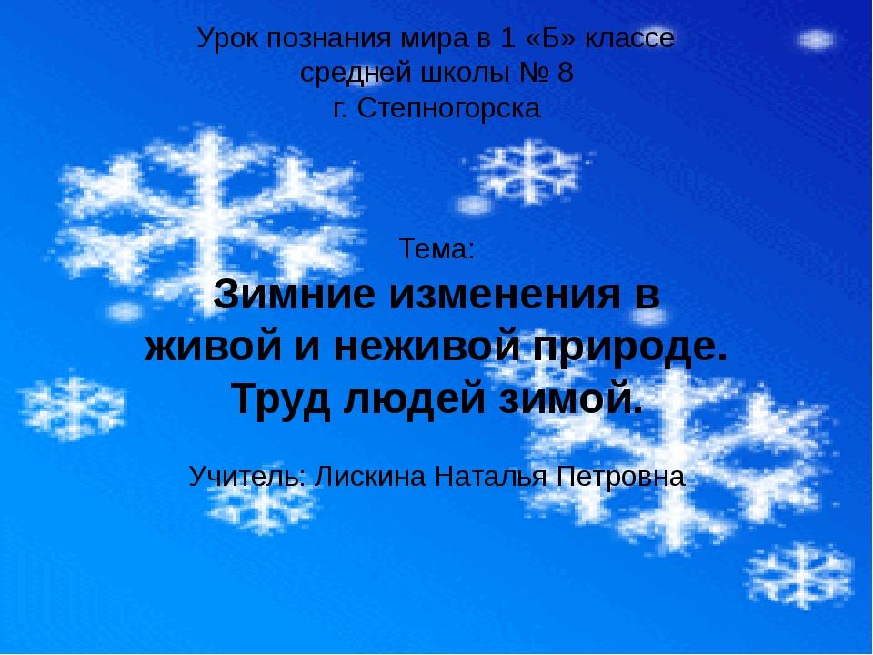 Урок познания мира в 1 «Б» классе средней школы № 8 г. Степногорска Тема: Зим...