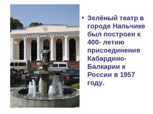 Зелёный театр в городе Нальчике был построен к 400- летию присоединения Кабар