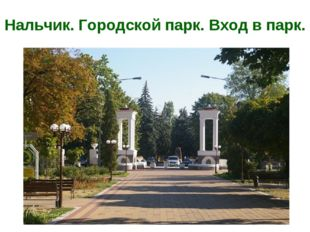 Нальчик. Городской парк. Вход в парк.