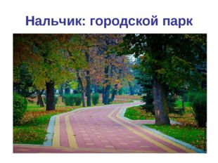 Нальчик: городской парк
