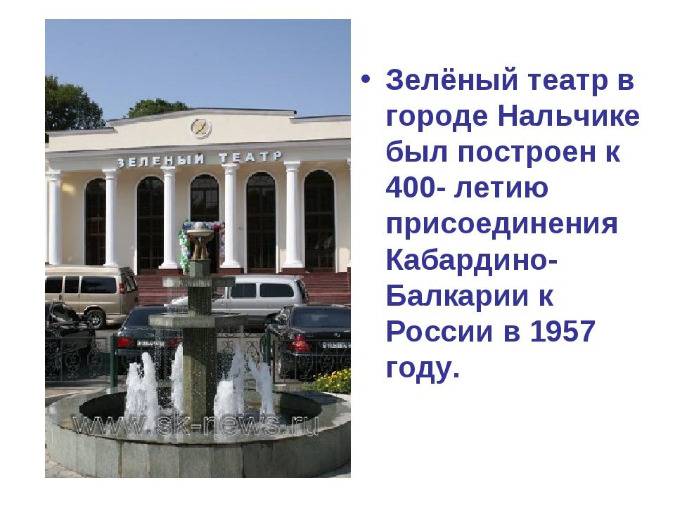 Зелёный театр в городе Нальчике был построен к 400- летию присоединения Кабар...