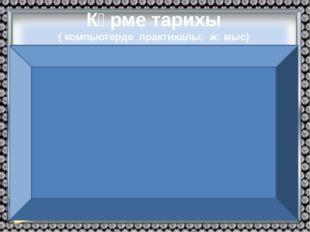 Көрме тарихы ( компьютерде практикалық жұмыс) Халықаралық Көрме Бюросы Құрылу