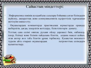 Сайыстың міндеттері: Информатика пәнінің қолданбалы салалары бойынша алған бі
