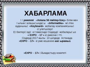 ХАБАРЛАМА Құрметті «Astana 56 mektep-lizey» білім мен ғылым қалашығындағы «In