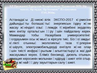 """ҚР Президенті Нұрсұлтан Назарбаевиың """"Қазақстан-2050: Бір мақсат, бір мүдде,"""