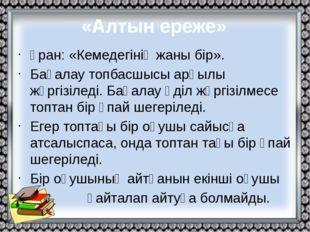 «Алтын ереже» Ұран: «Кемедегінің жаны бір». Бағалау топбасшысы арқылы жүргізі