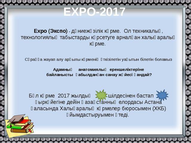 EXPO-2017 Expo (Экспо)- дүниежүзілік көрме. Ол техникалық, технологиялық таб...