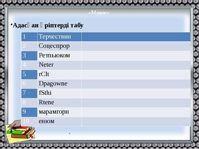 «Mouse» Адасқан әріптерді табу 1 Терчествин  2 Соцеспрор  3 Ретпьюком  4 N...