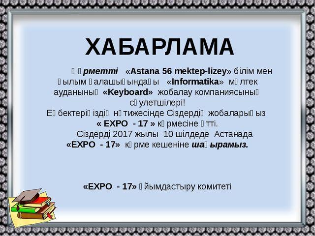 ХАБАРЛАМА Құрметті «Astana 56 mektep-lizey» білім мен ғылым қалашығындағы «In...