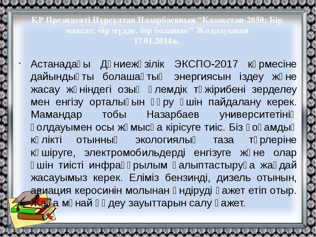 """ҚР Президенті Нұрсұлтан Назарбаевиың """"Қазақстан-2050: Бір мақсат, бір мүдде,..."""