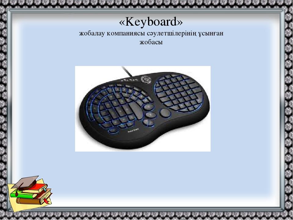 «Keyboard» жобалау компаниясы сәулетшілерінің ұсынған жобасы