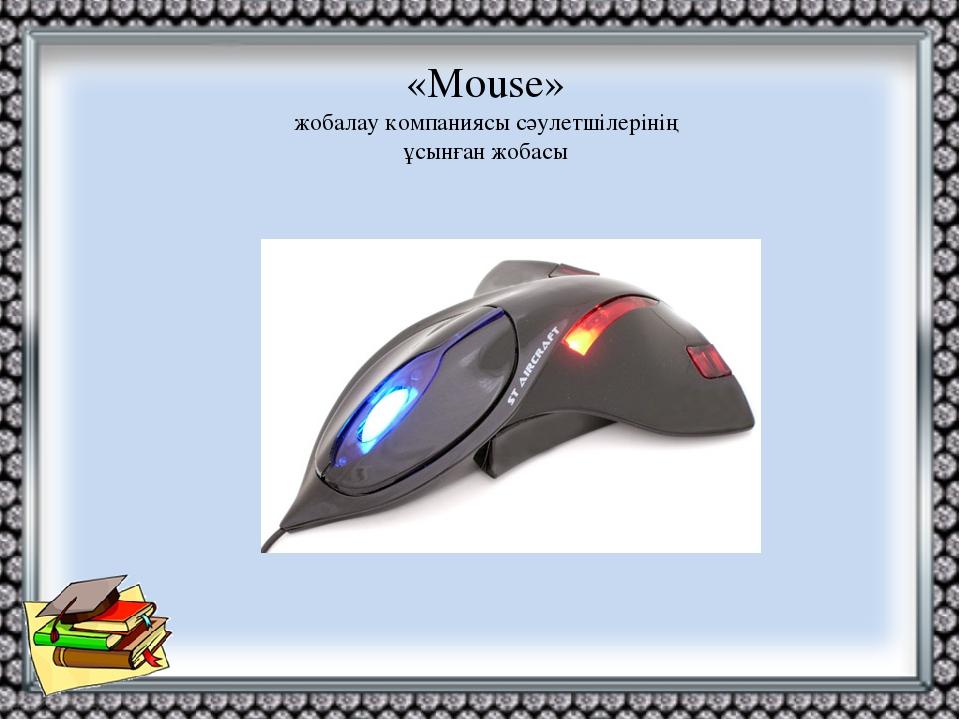 «Mouse» жобалау компаниясы сәулетшілерінің ұсынған жобасы