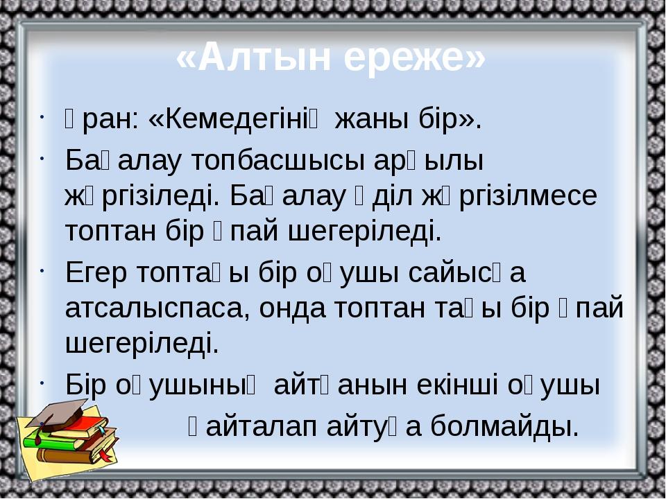 «Алтын ереже» Ұран: «Кемедегінің жаны бір». Бағалау топбасшысы арқылы жүргізі...