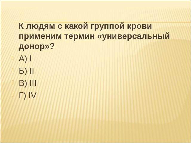 К людям с какой группой крови применим термин «универсальный донор»? А) I Б)...