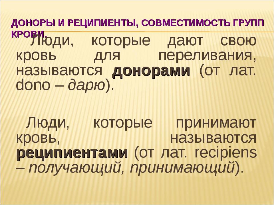 ДОНОРЫ И РЕЦИПИЕНТЫ, СОВМЕСТИМОСТЬ ГРУПП КРОВИ. Люди, которые дают свою кров...