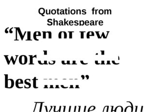 "Quotations from Shakespeare ""Men of few words are the best men"" Лучшие люди т"