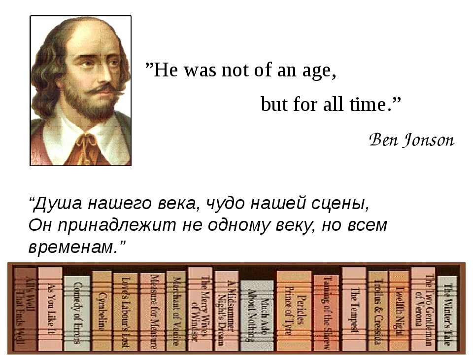 """He was not of an age, but for all time."" Ben Jonson ""Душа нашего века, чудо..."