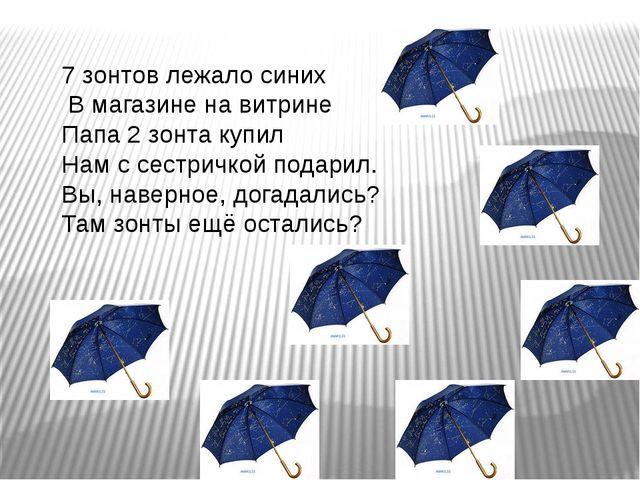 7 зонтов лежало синих В магазине на витрине Папа 2 зонта купил Нам с сестричк...