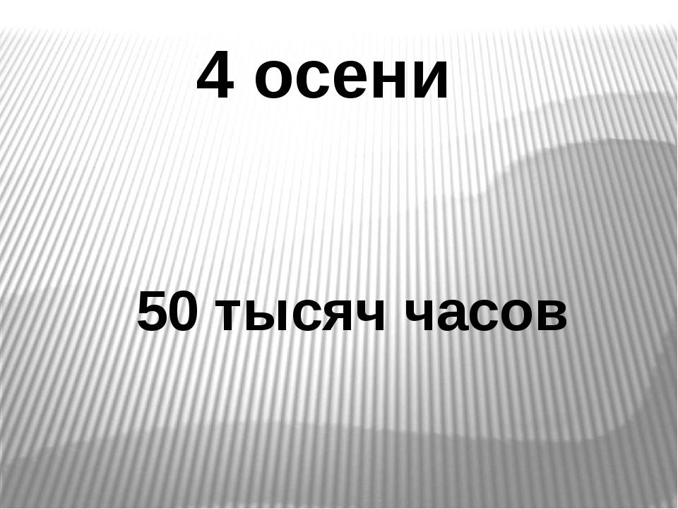 4 осени 50 тысяч часов