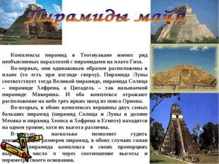 * Комплексы пирамид в Теотиуакане имеют ряд необъяснимых параллелей с пирамид