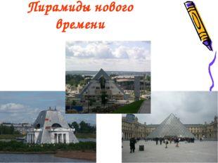 * Пирамиды нового времени