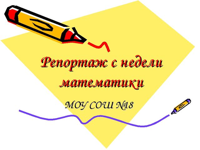 Репортаж с недели математики МОУ СОШ №18