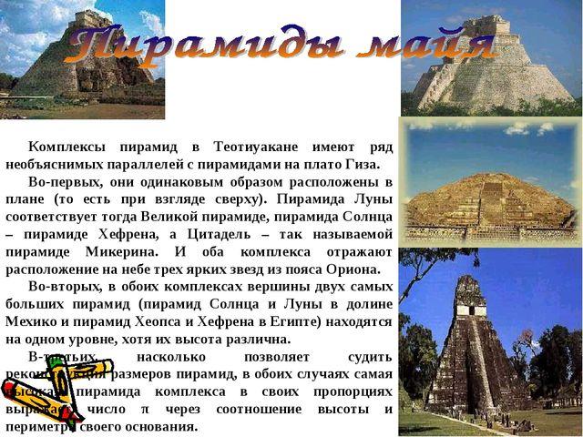 * Комплексы пирамид в Теотиуакане имеют ряд необъяснимых параллелей с пирамид...