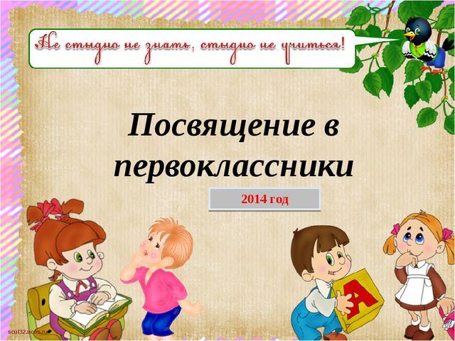 Посвящение в первоклассники 2014 год scul32.ucoz.ru