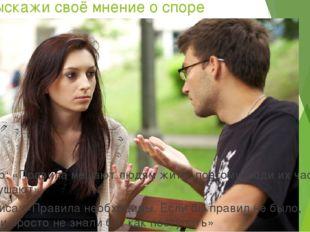 Выскажи своё мнение о споре Пётр: «Правила мешают людям жить, поэтому люди их