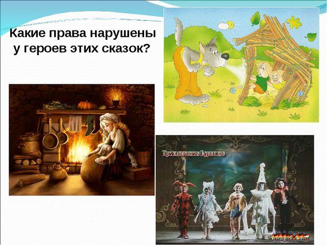 Какие права нарушены у героев этих сказок?