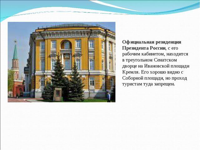 Официальная резиденция Президента России, с его рабочим кабинетом, находится...