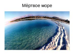 Мёртвое море