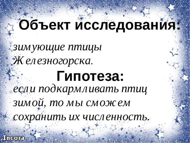 зимующие птицы Железногорска. если подкармливать птиц зимой, то мы сможем со...