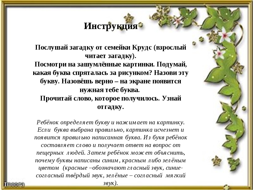 Инструкция Послушай загадку от семейки Крудс (взрослый читает загадку). Посмо...