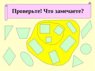 Обведите замкнутой линией все прямоугольники, а затем квадраты. Проверьте! Ч