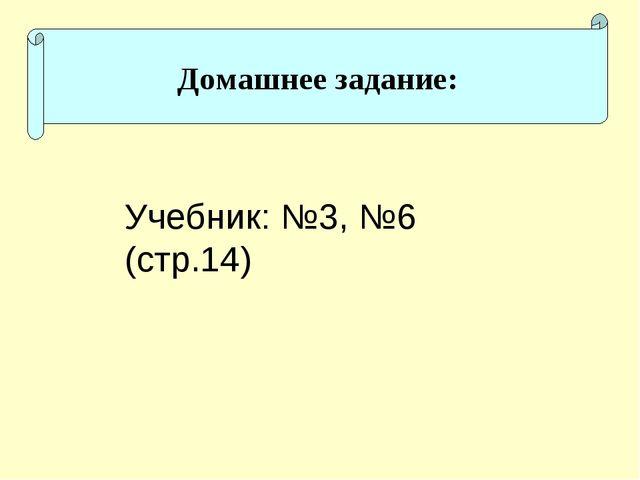 Домашнее задание: Учебник: №3, №6 (стр.14)