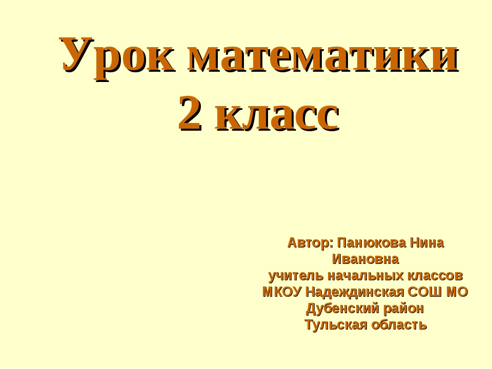 Урок математики 2 класс Автор: Панюкова Нина Ивановна учитель начальных класс...