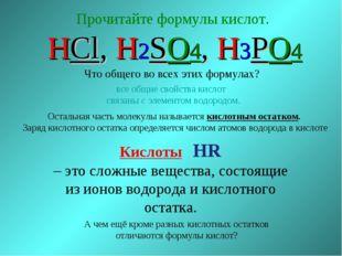Прочитайте формулы кислот. HCl, H2SO4, H3PO4 Кислоты HR – это сложные веществ