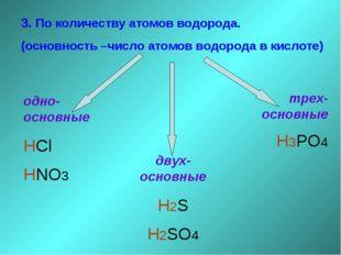 3. По количеству атомов водорода. (основность –число атомов водорода в кислот