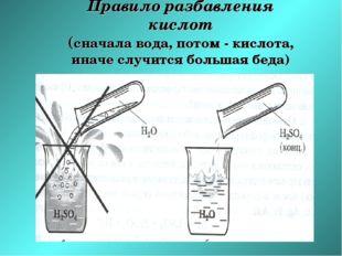 Правило разбавления кислот (сначала вода, потом - кислота, иначе случится бол