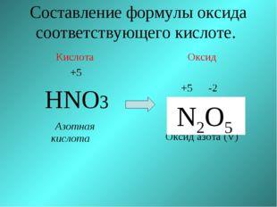 Составление формулы оксида соответствующего кислоте. Кислота +5 HNO3 Азотная