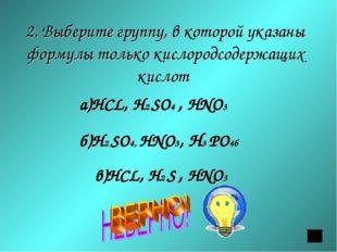 2. Выберите группу, в которой указаны формулы только кислородсодержащих кисло