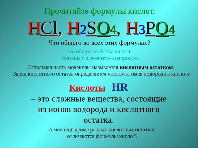 Прочитайте формулы кислот. HCl, H2SO4, H3PO4 Кислоты HR – это сложные веществ...