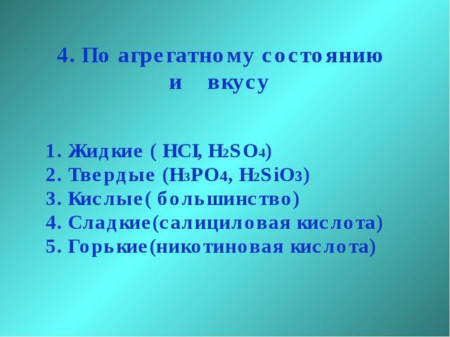4. По агрегатному состоянию и вкусу Жидкие ( HCI, H2SO4) Твердые (H3PO4, H2Si...